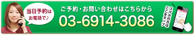 03-6914-3086