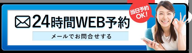 24時間WEB予約ができます。